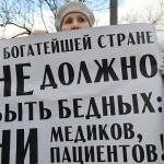 Митинг врачей в Москве
